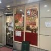 【神奈川】駅前すぐ「孝太郎 茅ヶ崎店」にて家系ラーメンを食べる