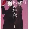 コナン・ドイル「緋色の研究」(角川文庫)