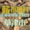 締切間近 淡海環境保全財団で伐採した樹木が配布されています 草津市