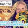 2018年3月最新!ハピタスはANAマイルを貯めるのにおすすめのポイントサイト!本気で稼ぐ人に向けて徹底解説!!