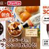 ボス カフェベース×フジパン|朝食を愉しむキャンペーン
