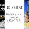 【口コミ評判】魅惑の炭酸シャンプー|SIMFORTスパークリングスカルプシャンプー