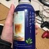 ファミマ・茶番香るミルクティー