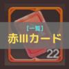 赤Ⅲカード一覧