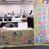 オープンソースカンファレンス2019 Tokyo/Spring 出展レポート