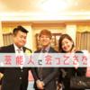 引き寄せの法則。菅田将暉くんのお父さんをパーティでお祝いして来ました。芸能人と出会えるのも、ビジネスのおかげ。【ベスト・ファーザー賞2018 in 関西】