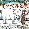 「オツベルと象」を読み返してみた