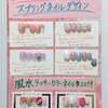 春のときめきを指先にも♡スプリングネイルデザイン&風水ラッキーカラーネイル☆新作アートのご紹介