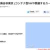 『第2回 コンテナ型仮想化の情報交換会@東京』を開催し『Linux コンテナ入門』というお題で発表してきました