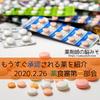 薬食審・第二部会 エンハーツ、テプミトコ、オニバイド、ステボロニンなど 20200226