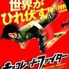 『チョコレート・ファイター』 100年後の学生に薦める映画 No.0737