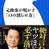 優秀な検事というのはコミュニケーション力の塊みたいな人なんだなぁ 大澤孝征/元検事が明かす「口の割らせ方」