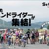 25日(日)に小山町でフジチャレンジ 200を開催予定