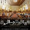 図書館を語る座談会報告