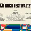 【イベント情報・8/20-22】FUJI ROCK FESTIVAL '21