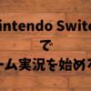Nintendo SwitchとGV-HDRECを使ってYouTubeでゲーム実況を始める話