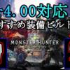 【MHW】Ver.4.00対応!最新おすすめ装備ビルド紹介【ランス・ガンランス】編