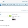 SFDC:Chatterフィード追跡とメール通知について