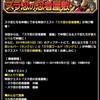 level.1473【雑談】スラ忍復刻!と上位確定ふくびき券セットの注意点