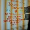12/13 生ハム西井主催イベント「3時のおやつはマカロンが良き」新宿ロフト