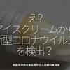 1180食目「え!?アイスクリームから新型コロナウイルスを検出?」中国天津市の食品会社@人民網日本語版