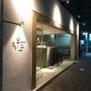 『double tall cafe nagoya<ダブルトールカフェ・ナゴヤ>』に行ってきた!【名古屋・大須】
