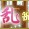 天下統一恋の乱LB陣イベント〜愛の乱  祝宴の絆〜姫札で交換出来るマイサブの組み合わせ