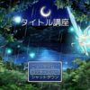 【RPGツクールVX Ace】動くタイトル画面を作ろう!(天候編)【初心者向け】