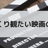【お題スロット】ゆっくり見たい映画の話。【ドラえもん】
