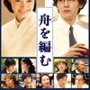 これぞ日本アカデミー賞作品賞・堅実マジメな正統派 映画『舟を編む』感想・評価