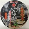 【今週のカップ麺172】  元祖泡系 博多一幸舎 監修 博多豚骨ラーメン(味のマルタイ)