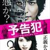 【映画】予告犯 感想(ネタバレあり)~生田斗真さんがかっこよすぎてぐうの音も出ない。