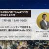 【スマートシティ】Super City / Smart City OSAKA 2021にアジラCOO北條が登壇します。