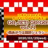 Air Studio Produce「GO,JET!GO!GO!vol.11 - 雨あがりは桃色ジェラシー -」