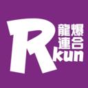龍爆連合™ ~R-kunのブログ~
