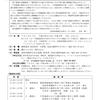 【7/19、鳥取市】「狗尸那城」講演会開催【開催中止】