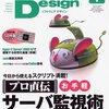 Software Design Postgres8.4特集の気になったメモ