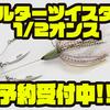 【IMAKATSU】アラバマ仕様のスピナーベイト「ヘルターツイスター1/2オンス」通販予約受付中!