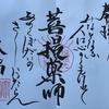 御朱印集め 大福寺(Daifukuji):京都
