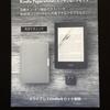 使い慣れると手元に置いておきたくなる「Kindle Paperwhite」