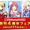 【BOOK☆WALKERセール情報】ダッシュエックス文庫創刊4周年フェア(1月31日まで!)