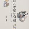 町の小さな本屋の可能性 『13坪の本屋の奇跡』木村元彦