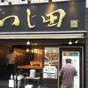 めん徳 二代目 つじ田 神田御茶ノ水店  濃厚味玉つけ麺