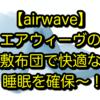 【airwave】エアウィーヴの敷布団で快適な睡眠を確保〜!