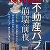 週刊東洋経済 2019年03月23日号 不動産バブル 崩壊前夜
