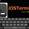 【脱獄後必須!】失われたセキュリティを取り戻せ!【iOS10】【iOS Terminal】