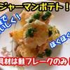 【レシピ】レンジで簡単!鮭フレークのジャーマンポテト!