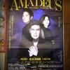 アマデウス!