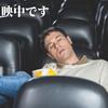 【失敗】映画館で寝てしまい彼女に怒られる