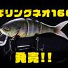 【GEECRACK】クランキング、早巻き、デッドスローなど多彩なビッグベイト「ギリングネオ160」発売!